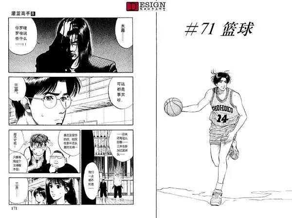"""那句""""教练我想打篮球""""凭什么就成了经典【转载】"""